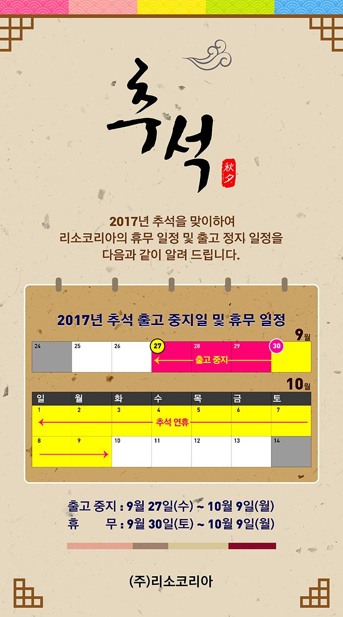 2017 Chuseok.png